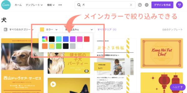 canva検索結果をカラーで絞り込む
