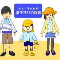 潮干狩りの服装大人・子供