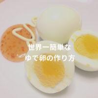 超簡単なゆで卵の作り方