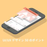 秀逸なUI/UX設計をするための基本ルール 50