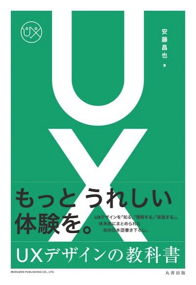 UXデザインの教科書