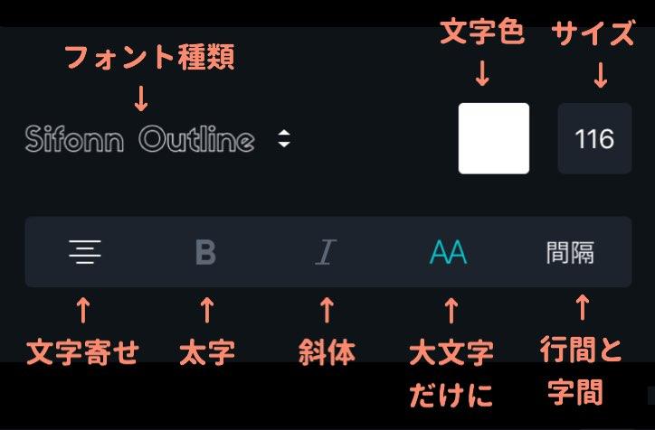 シングルタップで文字の設定