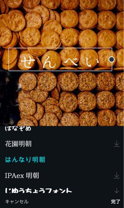 日本語のフォントにする