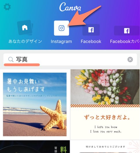 instagramを選び「写真」と検索