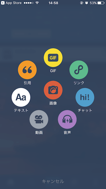 Tumblrアプリ