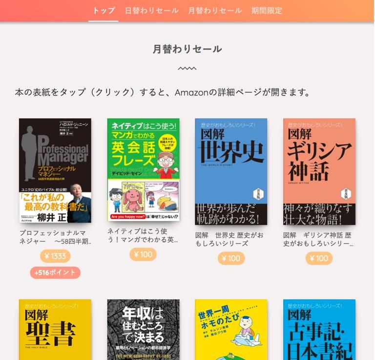 Kindleセール本を毎日更新するページ