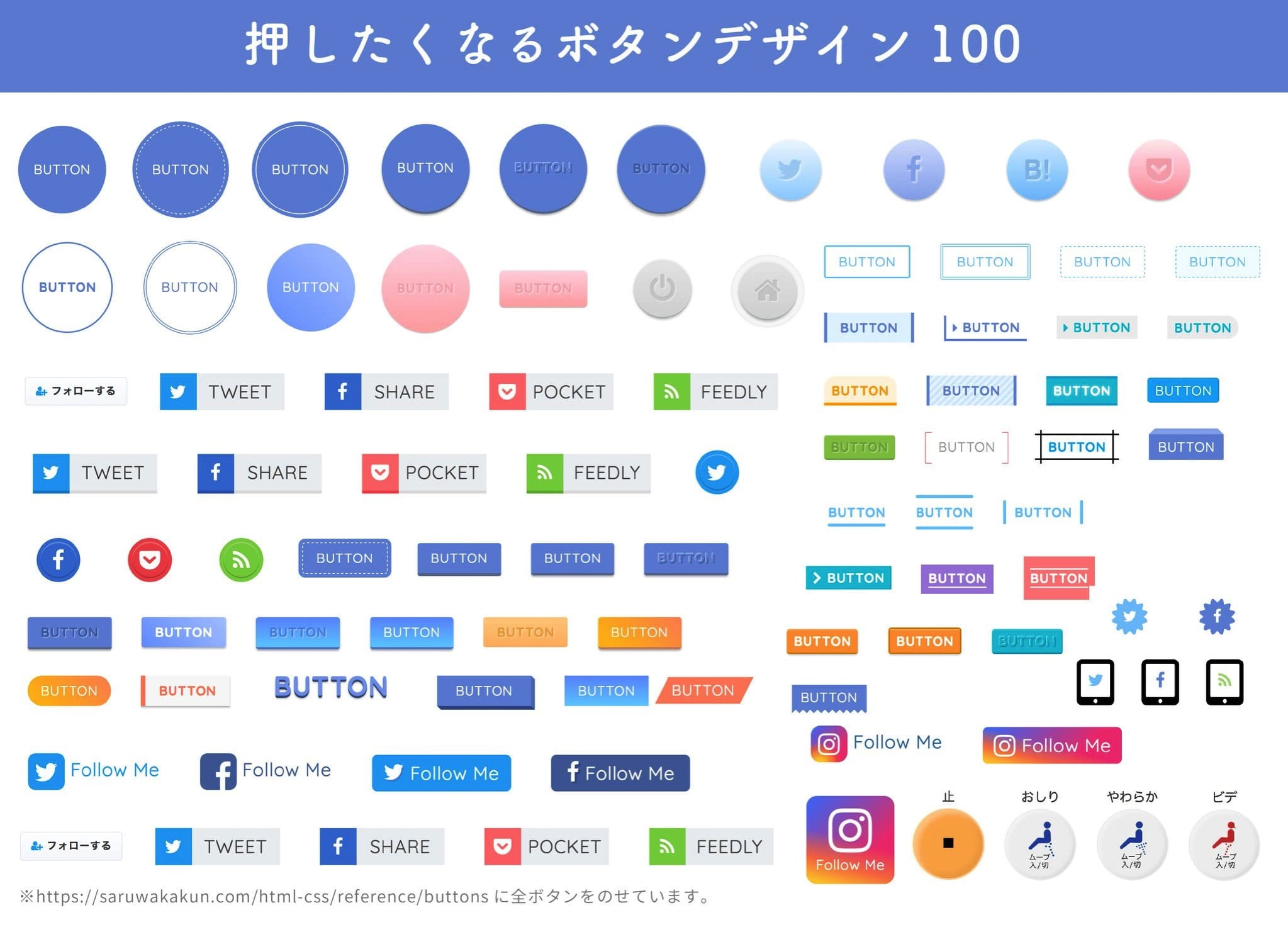 ボタンデザイン100