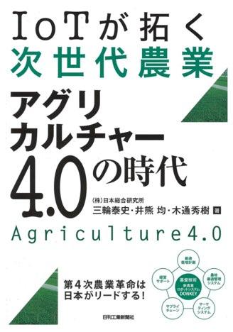 iotが拓く次世代農業