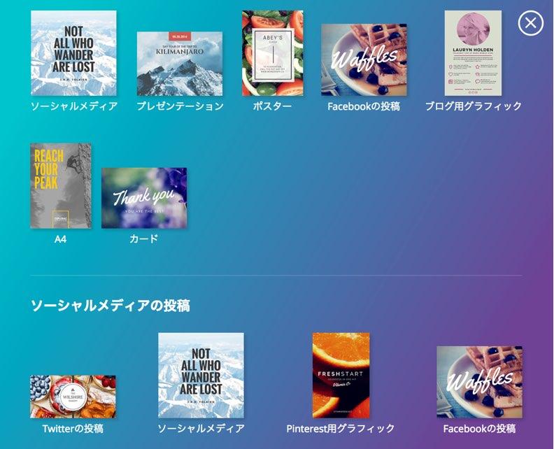 canvaの画面イメージ