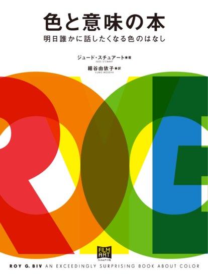 色と意味の本