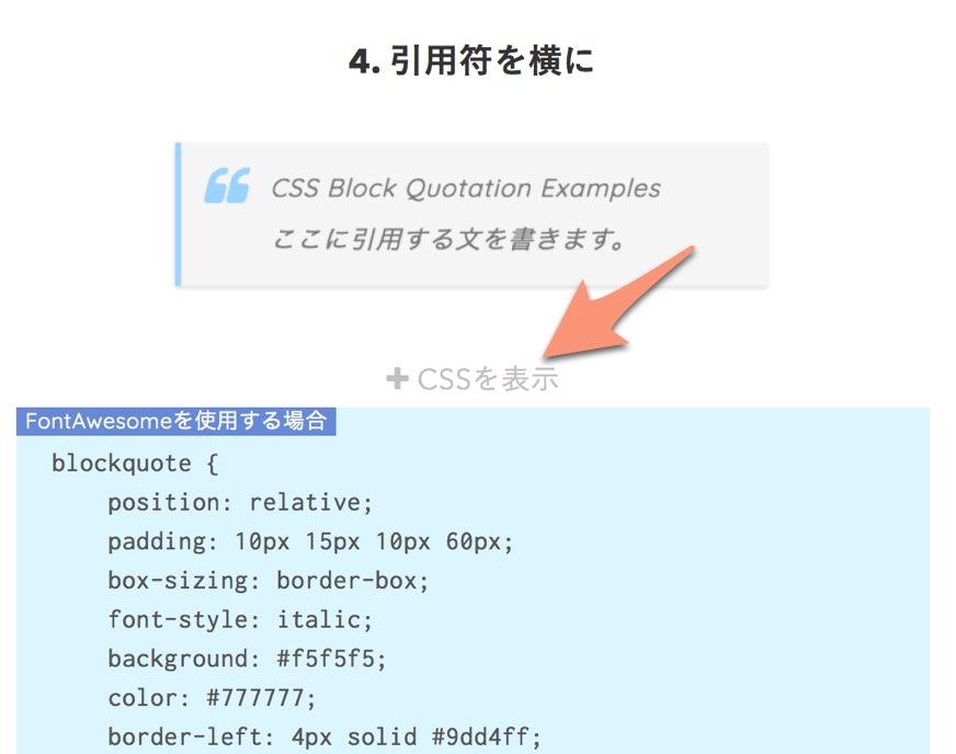 CSSを表示させる