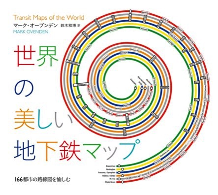 世界の美しい地下鉄マップ