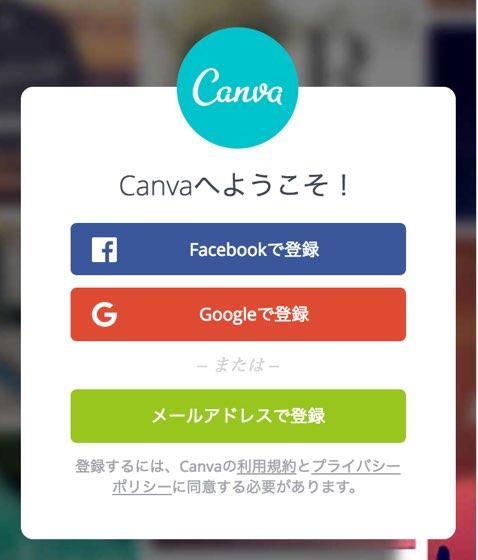 canvaに登録する