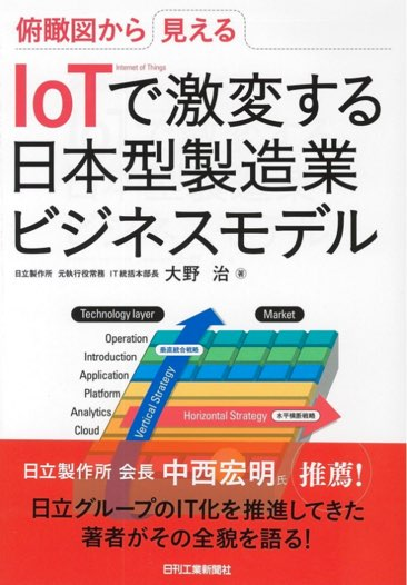 Iotで激変する日本型製造業