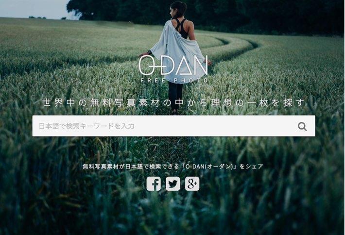 ODANの画面