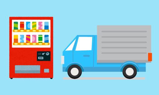 自動販売機の補充の画像