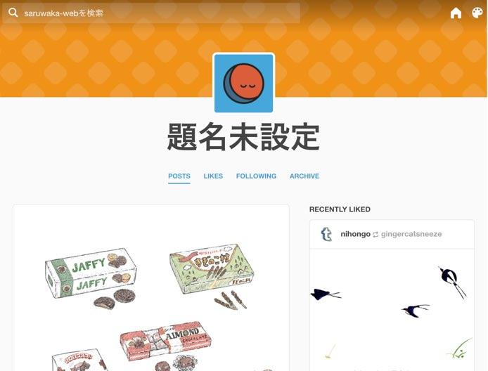 自分のブログのデザイン