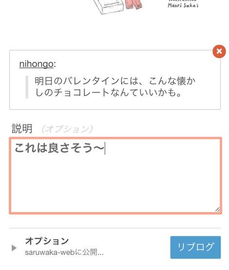 コメントをつけてリブログ