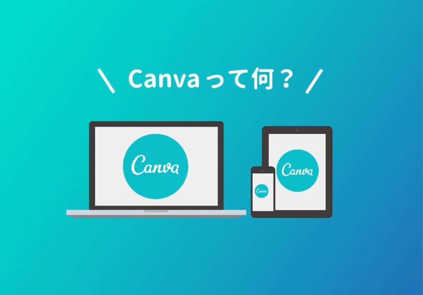 canvaとは何?