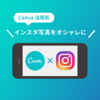 CanvaアプリInstagram写真をオシャレに見せる