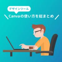 PC版「Canva」の使い方
