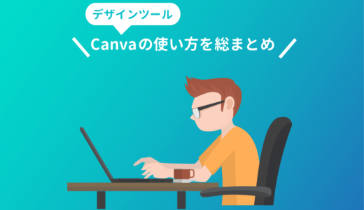 Canvaの使い方を総まとめ