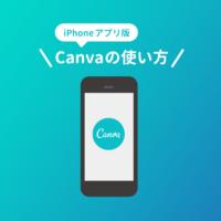iPhoneアプリ版「Canva」の使い方まとめ