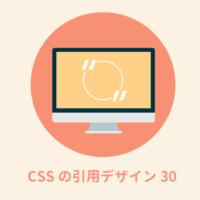CSSで作る!魅力的な引用デザインのサンプル30(blockquote)