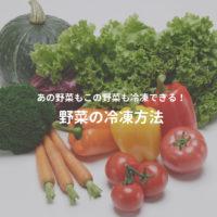 野菜の冷凍保存方法!一人暮らしの食費節約のコツ