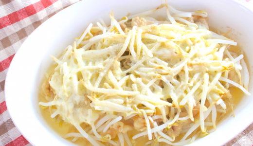 もやしと豚肉の味噌チーズ蒸しの簡単レシピ