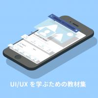 UIUXを学ぶ本