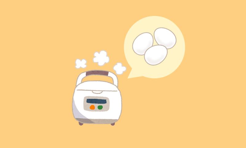 炊飯器でのゆで卵の作り方