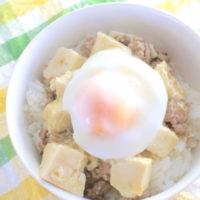 温玉麻婆丼のレシピ。合わせ調味料を一工夫して作るズボラ飯
