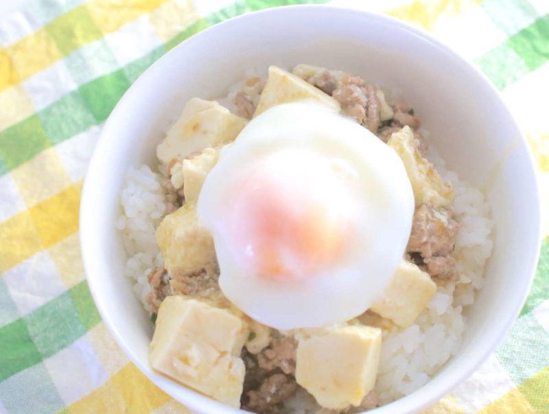 温玉麻婆丼の簡単レシピ
