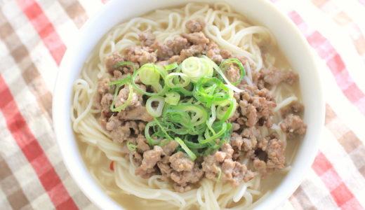 豆乳担々麺のレシピ(そうめんアレンジ)