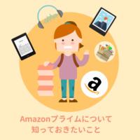 アマゾンプライムは本当にお得?特典11コと年会費をやさしく解説