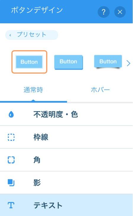 ボタンデザインの設定