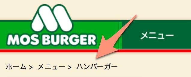 モスバーガーのパンくずリスト