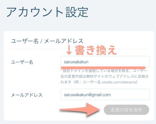 ユーザー名を書き換えて保存