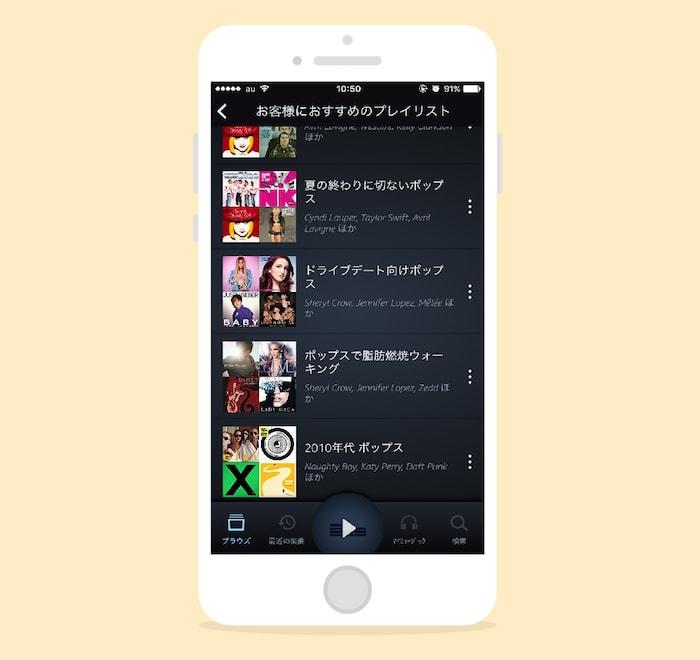 prime musicのイメージ