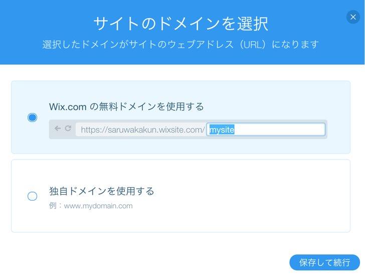 サイトのドメインを選択する