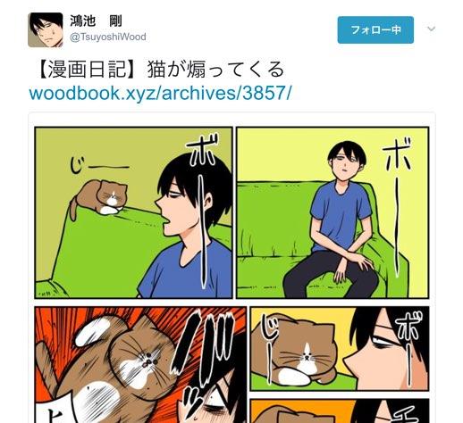 鴻池さんのツイッター