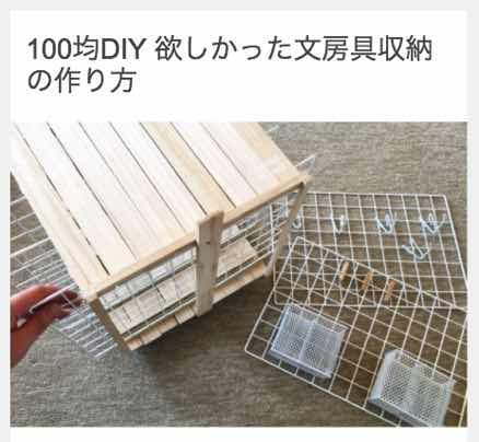 100円ショップのDIY