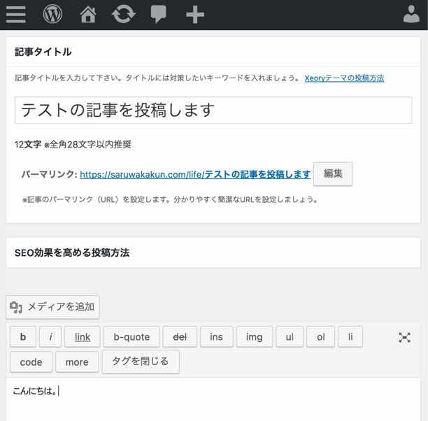 ブログの投稿画面