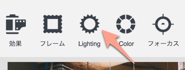 lightingをクリック