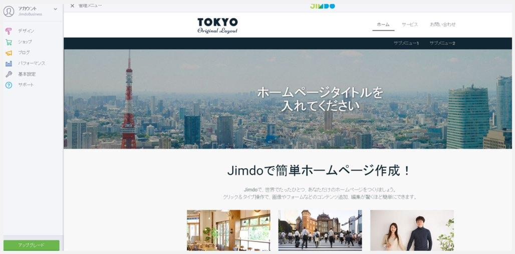 jimdoのイメージ