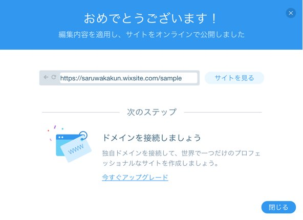 サイトが公開された