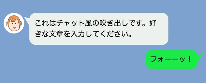 line会話風