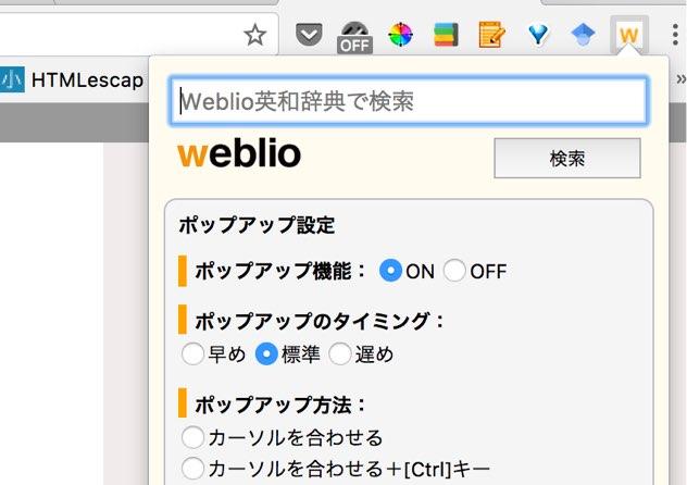 weblio英和辞典