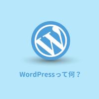 WordPressとは?初心者でも分かるように仕組みを図解